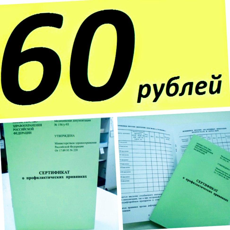 Сертификат о профилактических прививка Чонгарский бульвар Справка от гинеколога из смотрового кабинета с доставкой